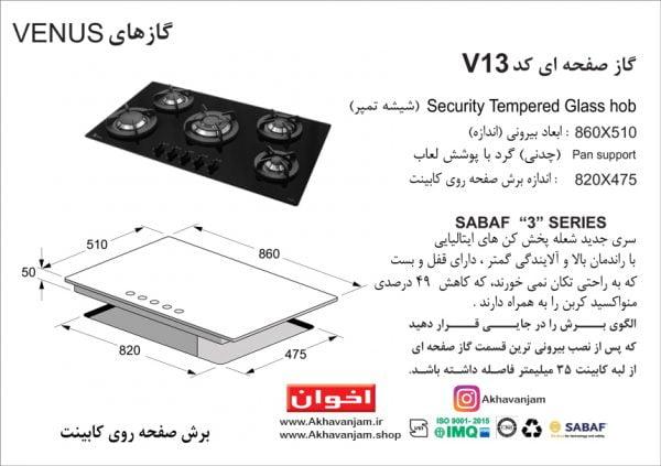 مشخصات کامل گاز V13 اخوان