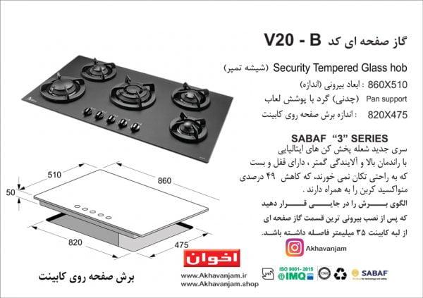 مشخصات کامل گاز ضد خش V20B اخوان