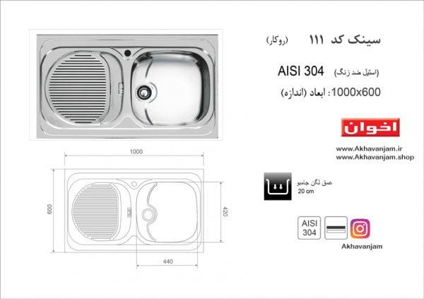 مشخصات کامل سینک ظرفشویی روکار 111 اخوان
