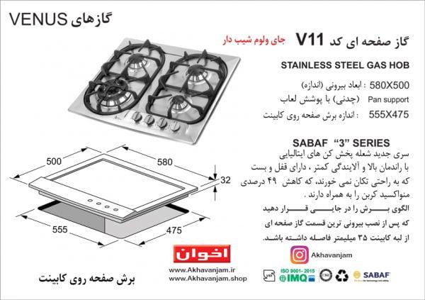 مشخصات کامل گاز رومیزی V11 اخوان